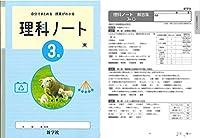 理科ノート3 東京書籍 2021年度版 解答解説冊子付 自分でまとめる授業がわかる 教科書準拠は東京書籍です!お間違いなく