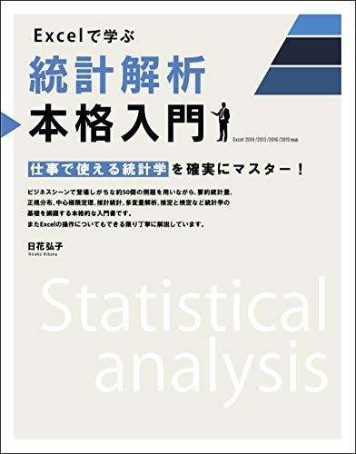 Excelで学ぶ統計解析本格入門の詳細を見る