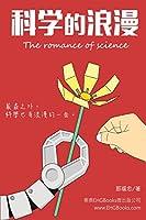 科學的浪漫: The Romance of Science