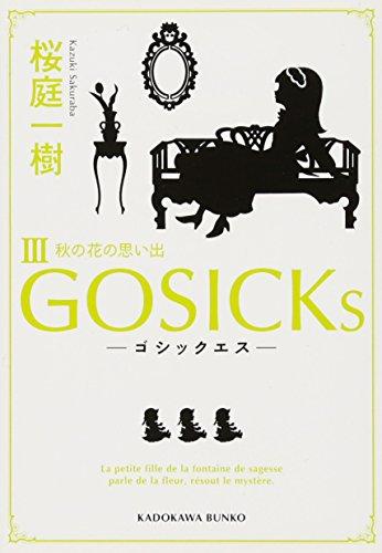 GOSICKs III ゴシックエス・秋の花の思い出 (角川文庫)の詳細を見る