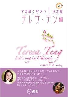 中国語で歌おう!  決定版 テレサ・テン編