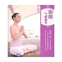 yoga class temperament (with CD-ROM)(Chinese Edition)