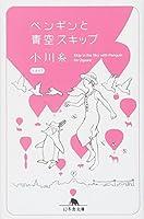 ペンギンと青空スキップ (幻冬舎文庫)