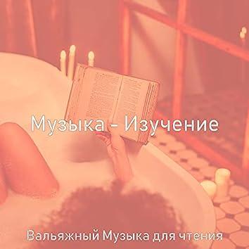 Музыка - Изучение