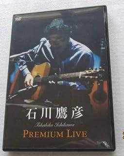 Premium Live [DVD]