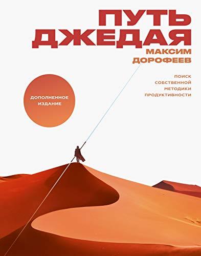 Путь джедая: Поиск собственной методики продуктивности (Russian Edition)