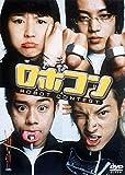 ロボコン[SDV-16122D][DVD]