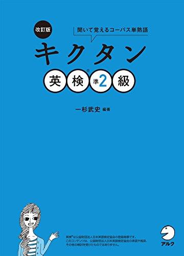 [音声DL付]改訂版 キクタン英検(R)準2級 キクタン英検シリーズ