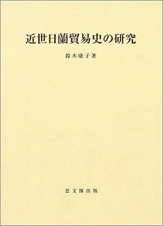 近世日蘭貿易史の研究 (思文閣史学叢書)