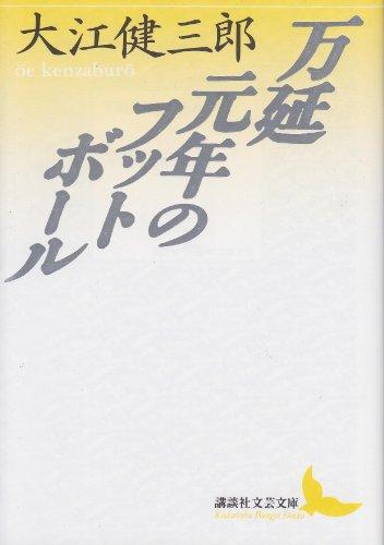 万延元年のフットボール (講談社文芸文庫)