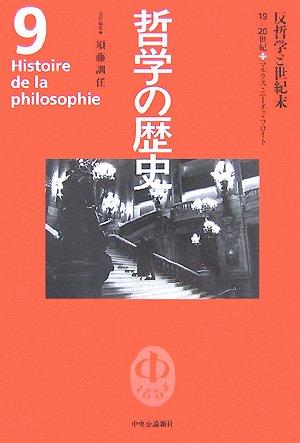 哲学の歴史〈第9巻〉反哲学と世紀末 19‐20世紀 マルクス・ニーチェ・フロイト