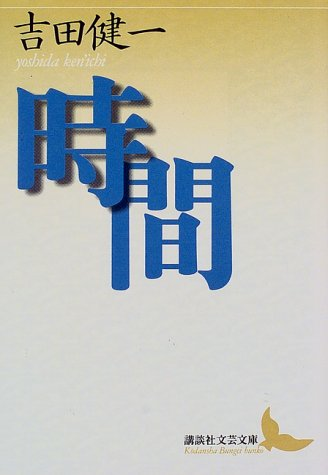 時間 (講談社文芸文庫)