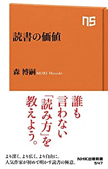 [森 博嗣]の読書の価値 (NHK出版新書)