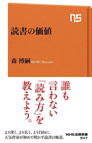 読書の価値 (NHK出版新書)