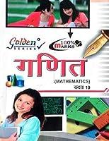 Golden Series CBSE Class 10 Ganit (Mathematics) Guide Based On NCERT