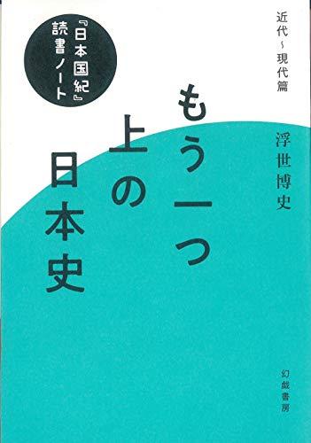 もう一つ上の日本史 『日本国紀』読書ノート: 近代~現代篇;キンダイゲンダイヘン