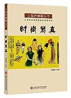 上海老漫画丛书:时尚写真