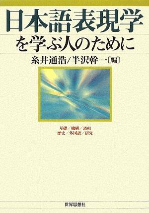 日本語表現学を学ぶ人のために