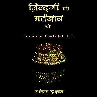 Zindagi Ke Martbaan Se Poetic Reflections from the Jar of LIFE (Hindi) cover art