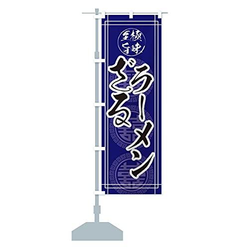ざるラーメン のぼり旗 サイズ選べます(ジャンボ90x270cm 左チチ)