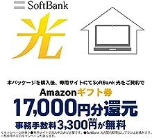【Amazon ギフト券 17000 円相当還元 】 SoftBank 光 お申し込みエントリーパッケージ 使い放題 【 スマホ割引あり 】