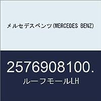 メルセデスベンツ(MERCEDES BENZ) ルーフモールLH 2576908100.