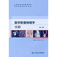 Medical Imaging Physics Experiment (for medical imaging professionals) (3rd edition) [paperback](Chinese Edition)
