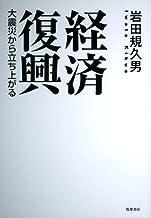 表紙: 経済復興――大震災から立ち上がる | 岩田規久男
