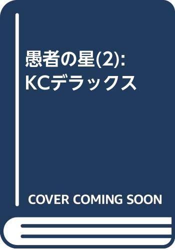 愚者の星(2) (KCデラックス)