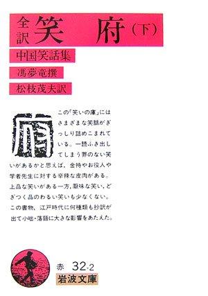 笑府 下―中国笑話集 (岩波文庫 赤 32-2)