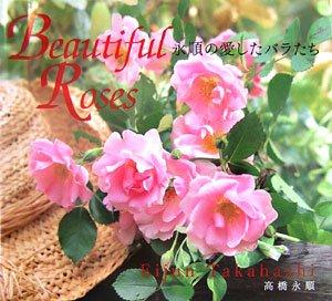 永順の愛したバラたち―ビューティフル・ローズ