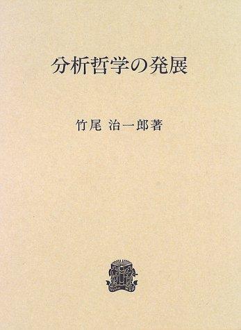 分析哲学の発展