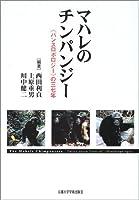 """マハレのチンパンジー―""""パンスロポロジー""""の三七年"""
