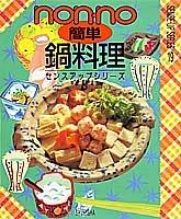 簡単鍋料理 (センスアップシリーズ 19)