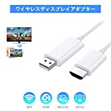 2.4G/5G ワイヤレスディスプレイアダプタ 1080P HD高画質 USB to HDMI 変換アダプター 1080P HD高画質 ディスプレイドングル Compatible/Mac OS/iOS/Android/Windows等対応 (ホワイト)