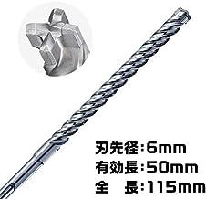 ドリルビット (4枚刃 刃先径:6.0mm 有効長:50mm)