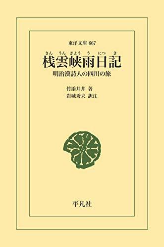 桟雲峡雨日記 (東洋文庫0667)