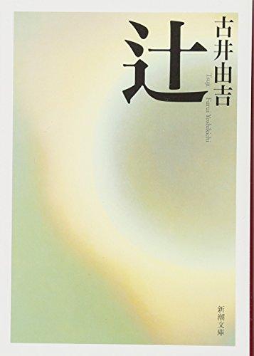 辻 (新潮文庫)の詳細を見る