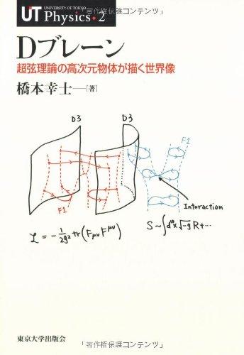 Dブレーン―超弦理論の高次元物体が描く世界像 (UTPhysics)