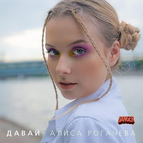 Alisa Rogacheva