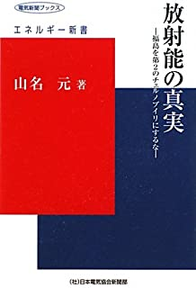 放射能の真実―福島を第2のチェルノブイリにするな (電気新聞ブックス―エネルギー新書)