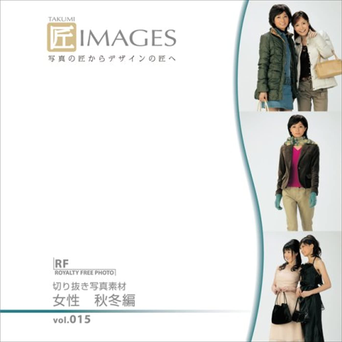 春小屋他の日匠IMAGES Vol.015 女性 秋冬編