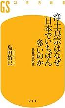 表紙: 浄土真宗はなぜ日本でいちばん多いのか 仏教宗派の謎 (幻冬舎新書) | 島田裕巳