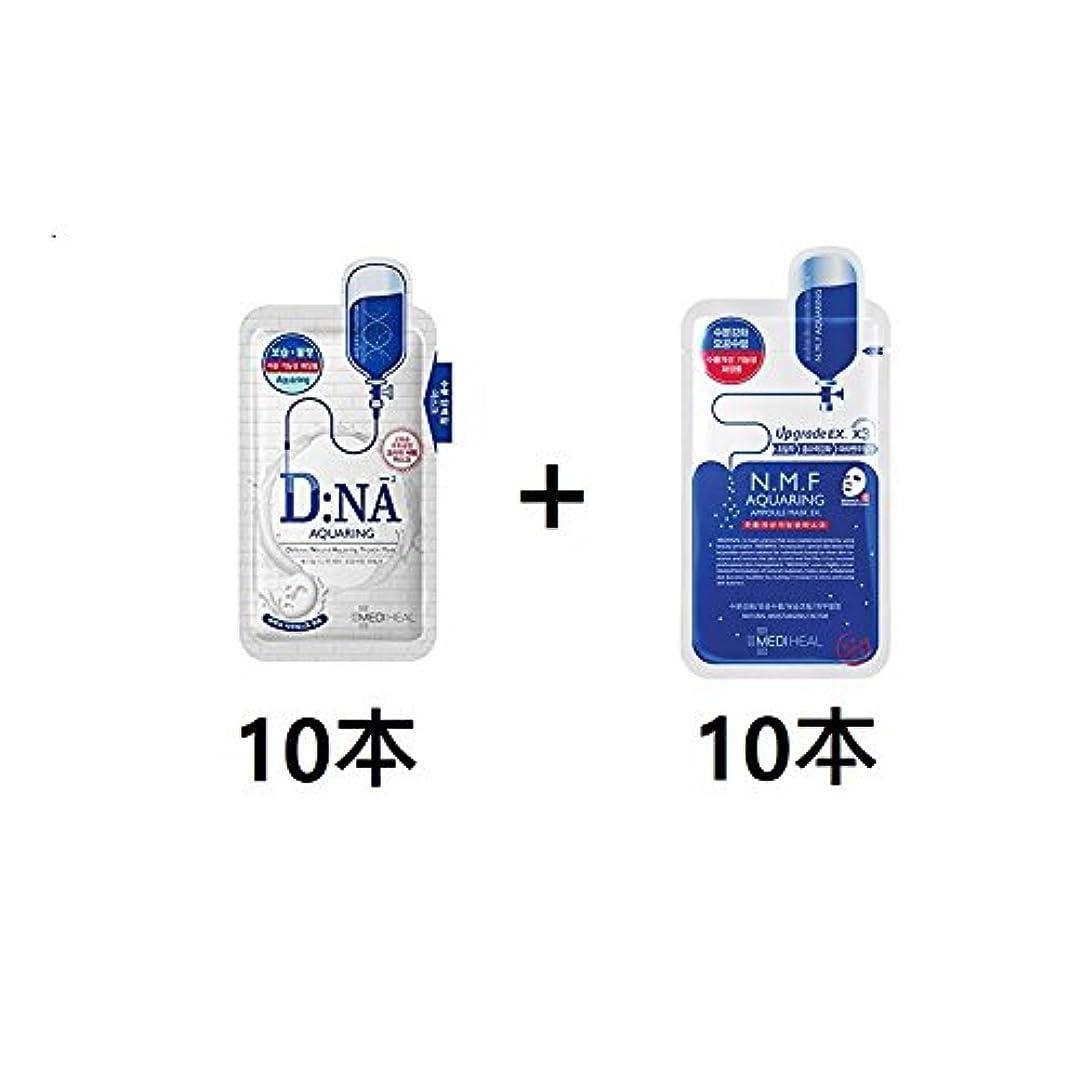 鼓舞する呪い大胆[10+10] [メディヒール] Mediheal [N.M.F アクアリング アンプルマスク EX (10枚)] + Mediheal DNA [プロアチン マスクパック (アクアリング) (10枚) ] [並行輸入品]