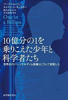 [マーク・ジョンソン, キャスリーン・ギャラガー, 井元清哉, 梶山あゆみ]の10億分の1を乗りこえた少年と科学者たち――世界初のパーソナルゲノム医療はこうして実現した