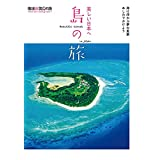 美しい日本へ島の旅 (地球新発見の旅)