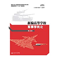 New Introduction to Higher Military Science (3rd Edition)(Chinese Edition)