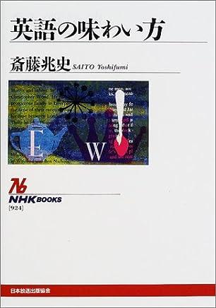 英語の味わい方 (NHKブックス)