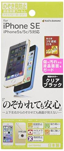 ラスタバナナ 覗き見防止フィルム 液晶部のみ  iPhone SE/5s/5c/5 Q475IP5S