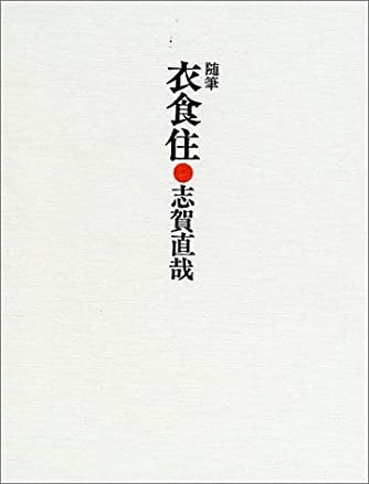 随筆 衣食住 (小型愛蔵本シリーズ)